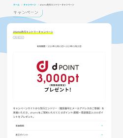 ラクマお買い上げ2000円 & Ahamo先行予約で3000ポイント