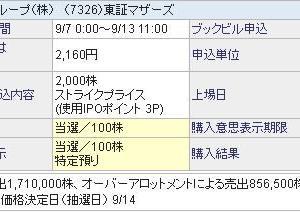 IPO SBIインシュアランスグループ当選→上場当日売却