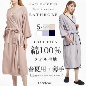 【楽天購入品】ワンオペお風呂に必需品!春夏用のバスローブをゲット