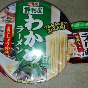 わかめラーメン 食べるラー油 納豆 蜂蜜梅干 新生姜