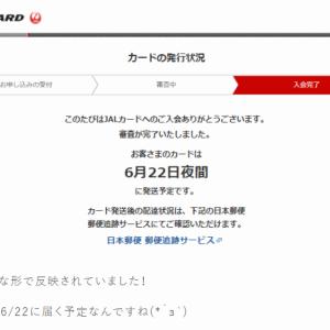 JAL CLUB EST カードが届かない!と思ったら・・