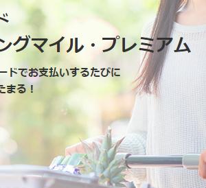 JAL CLUB EST ショッピングマイル・プレミアム自動加入の恩恵