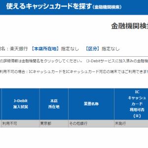 イオン銀行 デビットカード 普通預金0.1%の魅力