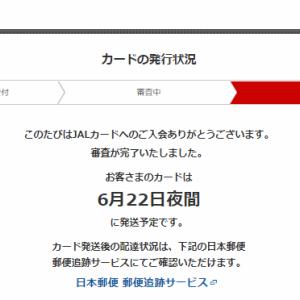 JAL CLUB EST 審査通過までの日数は?