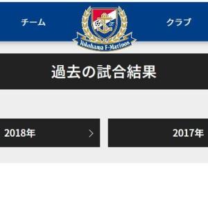 裏技?過去の試合記録を公式サイトで見る方法。