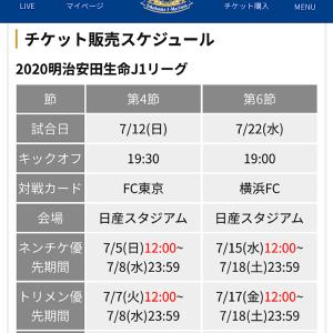 トリメン向けFC東京戦チケット在庫状況。