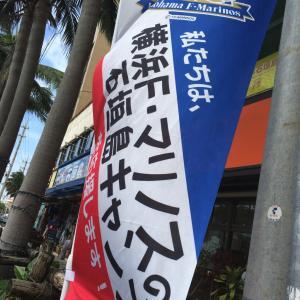 いつ出てた?石垣島も非公開に。