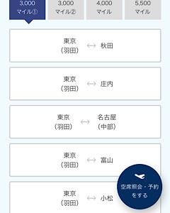 【超】お得に札幌遠征へ行く方法。