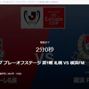 良い緊張感で2nd legへ@札幌戦【スカパー】。
