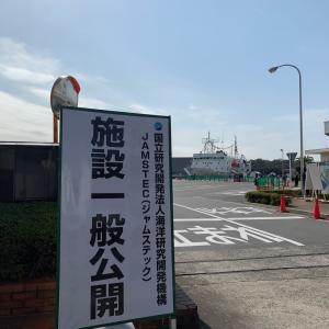 (〃´д` )v【JAMSTEC横須賀 一般公開】そにょ①