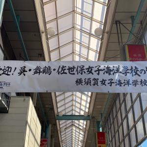 (〃´д` )v【横須賀×ハイスクールフリート グルメスタンプラリー3】そにょ⑯