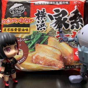 『ラーメン』(〃゜Д゜)ノ{…ハマっ子チャレンジ!【横浜家系ラーメン 濃厚豚骨醤油味】