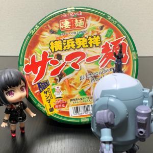 『ラーメン』(〃゜Д゜)ノ{…ハマっ子チャレンジ!【ニュータッチ 凄麺 横浜発祥サンマー麺】