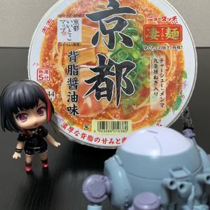 『ラーメン』(〃゜Д゜)ノ{…凄麺!【京都背脂醤油味】