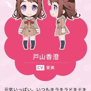 (〃´д` )ノ{…氷菓子♪【ななパフェ ストロベリー】