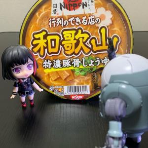 『ラーメン』(〃´д` )ノ{…日清♪【和歌山特濃豚骨しょうゆ味】