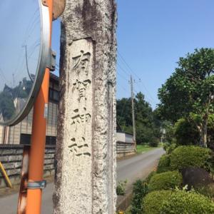 『はる散歩』(〃´人`)【水戸市有賀町•有賀神社】