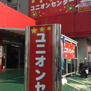 (〃´д` )v{…お買い物♪【金沢区泥亀•ユニオンセンター】