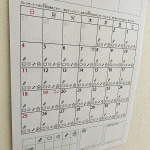 小学生向け学習カレンダーでやるべきことを自主的にチェック(6歳小1)