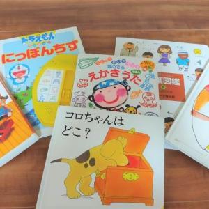 おすすめ絵本2!休校中にぜひ。学校教材として使っていた本を紹介