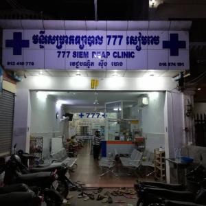 シェムリアップ、カンボジアの病院について。