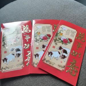 中国のお年玉 紅包(アンパウ)