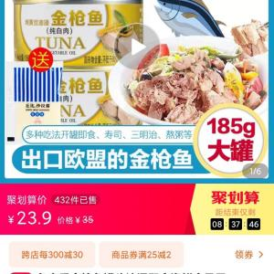中国でツナ缶を買ったら