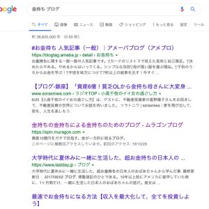 【祝】金持ち ブログ で検索したら2番目だった