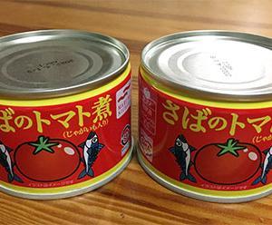 美味しくってダイエットにも良し!「さばのトマト煮」