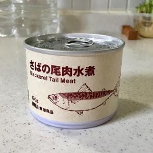 鯖缶ダイエットにおすすめ!無印良品の鯖缶が逸品すぎる