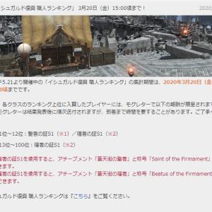 【FF14】復興ランキングの報酬は称号のみと判明!!