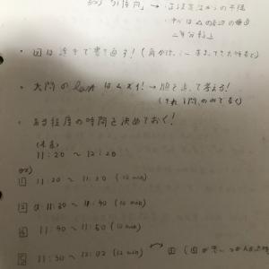 改善点② センター数学