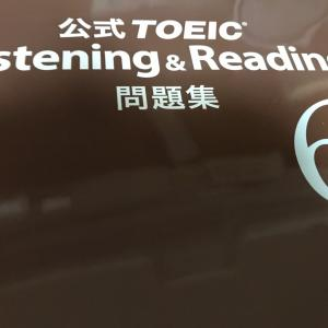 TOEICの結果