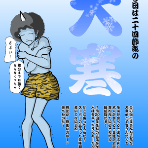 今日は大寒の日ですね