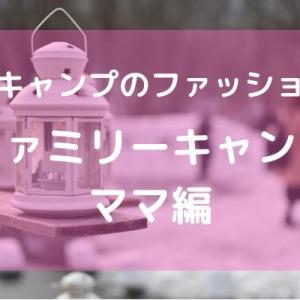 冬キャンプのファッション ファミリーキャンプママ編