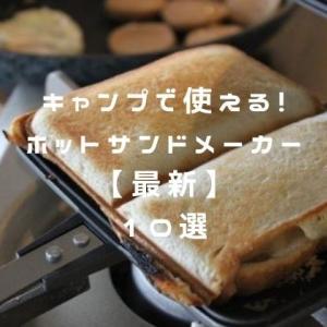 キャンプで使えるホットサンドメーカー【最新】人気の10選