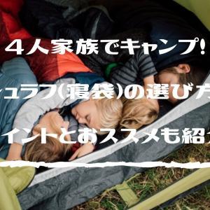 4人家族でキャンプ!シュラフ(寝袋)の選び方、ポイントとおススメも紹介