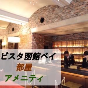 【宿泊記】ラビスタ函館ベイの部屋の様子!アメニティも充実です!