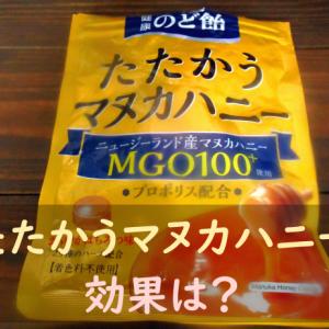「たたかうマヌカハニー」のど飴は風邪に効果ある?食べてみた感想