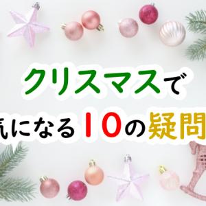 クリスマスに関する10の疑問を解決!ツリーの飾る時期やサンタの由来など