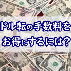 ドル転とは?手数料をお得にするならSBI証券がおすすめ!