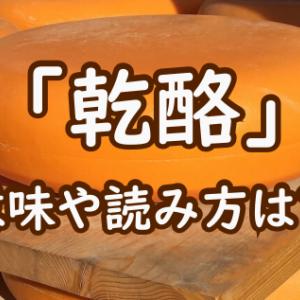 チーズは漢字で「乾酪」!意味や読み方は?関連する「牛酪」「醍醐味」の由来も