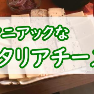 え、青カビや蛆虫入り!?イタリア産のマニアックなチーズ6種類!