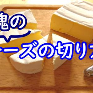 味が段違いに!チーズの塊の切り方やコツ!おすすめナイフもご紹介