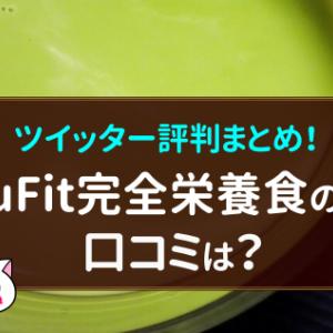 uFit完全栄養食の口コミまとめ!良い評判・悪い評判を大暴露!