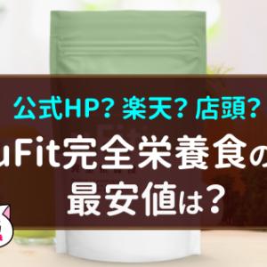 uFit完全栄養食の最安値はどこ?アマゾンや薬局など販売店ごとに比較!