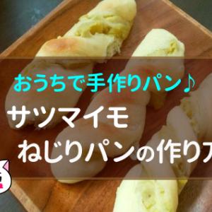 さつまいものねじりパンのレシピ!手作りパンをホームベーカリーで簡単に♪