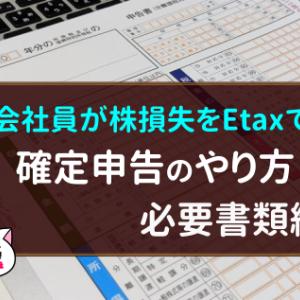 確定申告のやり方(Etax/会社員/株損失/ふるさと納税)【必要書類編】