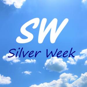 9月のシルバーウィークが大型連休になるのはいつ?2019年の今年は?