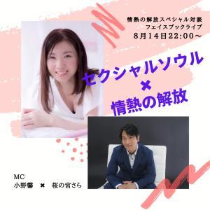 【大盛況】男性に直撃!セクシャルソウル×情熱の解放 Facebookライブ